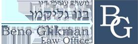 Адвокатское бюро Бено Гликмана