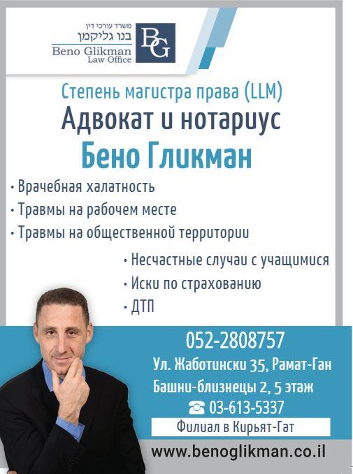Авдокат Бено Гликмен услуги